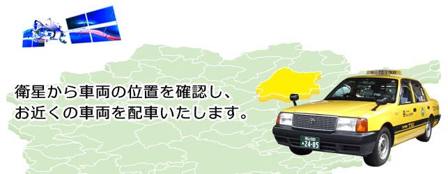 タクシー配車