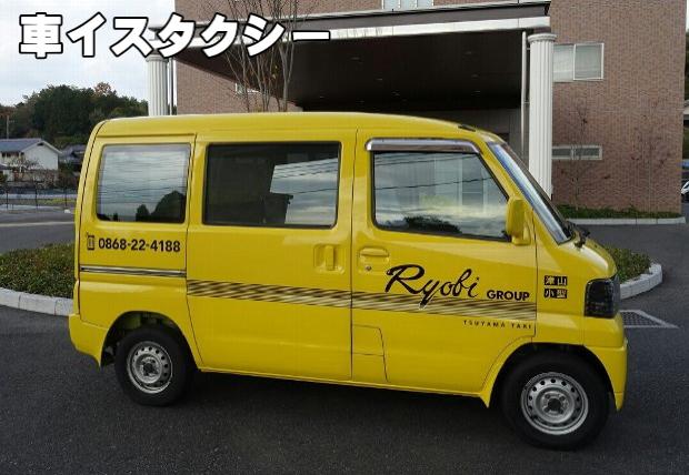 車いすタクシー