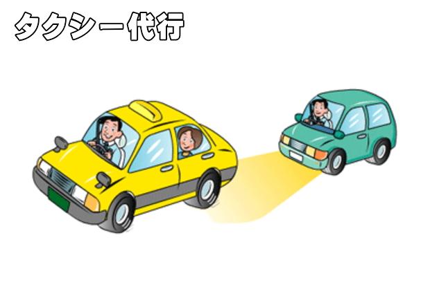 タクシー代行